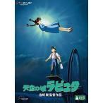宮崎駿 天空の城ラピュタ DVD
