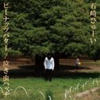 石崎ひゅーい ピーナッツバター/泣き虫ハッチ 12cmCD Single