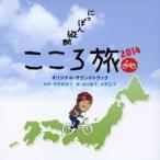 平井真美子 「にっぽん縦断 こころ旅2014」 オリジナル・サウンドトラック CD