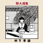 村下孝蔵 歌人撰集 [2Blu-spec CD2] Blu-spec CD