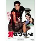 山田洋次 男はつらいよ DVD