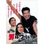 山田洋次 続・男はつらいよ DVD