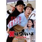 山田洋次 男はつらいよ 寅次郎と殿様 DVD