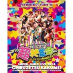 SUPER☆GiRLS SUPER☆GiRLS LIVE 2014 〜超絶革命〜 at パシフィコ横浜国立大ホール 2014.02.23.SUN Blu-ray Disc