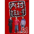 内村光良 内村さまぁ〜ず vol.51 DVD