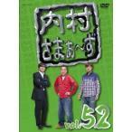 内村光良 内村さまぁ〜ず vol.52 DVD