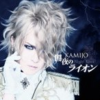 KAMIJO 闇夜のライオン [CD+DVD]<初回限定盤A> 12cmCD Single