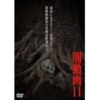 闇動画11 DVD