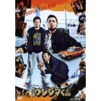 山田孝之 闇金ウシジマくん dビデオ powered by BeeTV スペシャル DVD