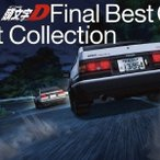 m.o.v.e 頭文字[イニシャル]D Final Best Collection CD