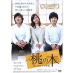ク・ヘソン 桃の木 哀しき双子の物語 DVD