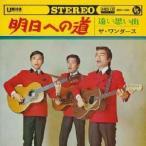ザ・ワンダース 明日への道 MEG-CD