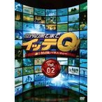 内村光良 世界の果てまでイッテQ! Vol.2 DVD