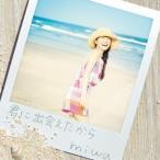 miwa 君に出会えたから [CD+DVD]<初回生産限定盤> 12cmCD Single