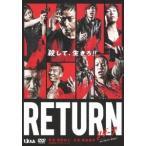 RETURN ハードバージョン  DVD