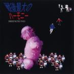 Yahoo!タワーレコード Yahoo!店ブリーフ & トランクス 戦後最大のハーモニー [CD+DVD] CD