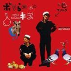 ブリーフ & トランクス ボクらのエキス [CD+DVD] CD