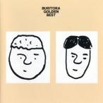 ブリーフ & トランクス ブリトラ ゴールデンベスト [CD+DVD] CD