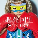 THE ORAL CIGARETTES 起死回生STORY<通常盤> 12cmCD Single