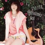 山崎あおい スクランブル<通常盤> 12cmCD Single