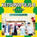 ケツメイシ KETSUNOPOLIS 9 CD