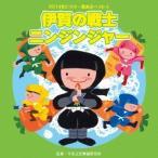 伊賀の戦士 ニンジンジャー CD