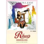 Rihwa Rihwa 「BORDERLESS」 ギター弾き語り 初中級 Book