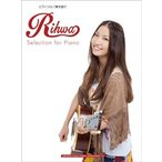 Rihwa Rihwa 「Selection for Piano」 ピアノ・ソロ 弾き語り 中級 Book