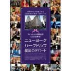 マシュー・ミーレー ニューヨーク・バーグドルフ 魔法のデパー DVD