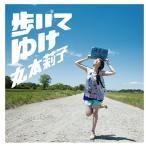 丸本莉子 歩いてゆけ 12cmCD Single