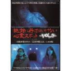 絶対に行ってはいけない心霊スポット Vol.3 DVD