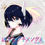 みみめめMIMI 迷宮センチメンタル [CD+DVD+ノベル]<初回盤> CD