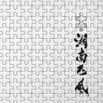 湘南乃風 パズル<通常盤> 12cmCD Single