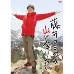 藤井フミヤ 藤井フミヤの山に登りたい 北八ヶ岳編 DVD 特典あり