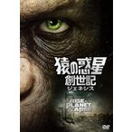 ルパート・ワイアット 猿の惑星:創世記(ジェネシス) DVD