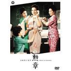 吉村公三郎 女の勲章 DVD