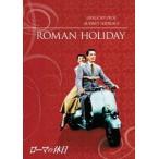 ウィリアム・ワイラー ローマの休日 DVD