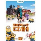 ピエール・コフィン 怪盗グルーのミニオン危機一発 DVD