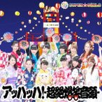 SUPER☆GiRLS アッハッハ!〜超絶爆笑音頭〜 12cmCD Single