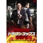 ドラゴン・コップス DVD