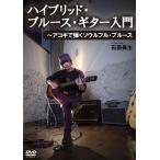 石田長生 ハイブリッド・ブルース・ギター入門〜アコギ DVD