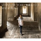 倉木麻衣 STAND BY YOU/無敵なハート [CD+DVD]<初回限定盤B> 12cmCD Single