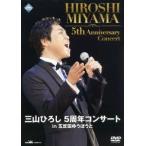 三山ひろし 三山ひろし 5周年コンサート in 五反田ゆう DVD