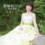水森かおり 歌謡紀行13 〜島根恋旅〜 CD