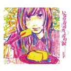 0.8秒と衝撃。 いなり寿司ガールの涙、、、EP CD