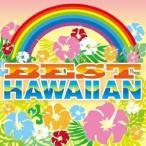 ベスト・ハワイアン CD