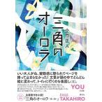 小竹正人 三角のオーロラ EXILE TAKAHIRO CD付き Book