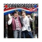 小野友樹 小野友樹のオノパラ! DJCD Vol.1 [CD+CD-ROM] CD