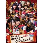 NMB48 NMBとまなぶくん presents NMB48の何やらしてくれとんねん!vol.1 DVD