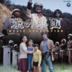 津島利章 SFドラマ 猿の軍団 ミュージック・コレクシ CD